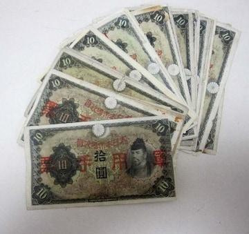 紙幣 軍用手票 拾円 30枚
