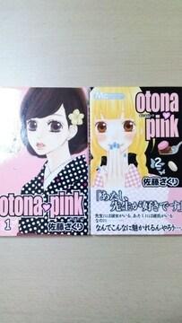 otona pink�@�A*佐藤ざくり