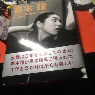 黒木瞳 写真集 17か月のDesigned Woman