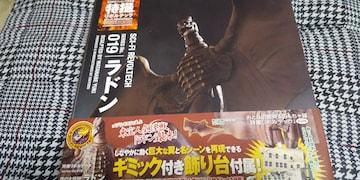 ラドン★特撮リボルテック◆No.+19