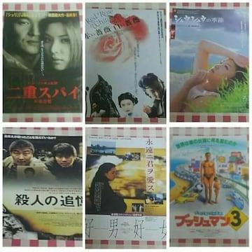 アジア映画チラシ15枚セット