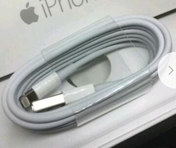 送料込み!2個セット★apple iPhone純正ライトニング充電ケーブル★