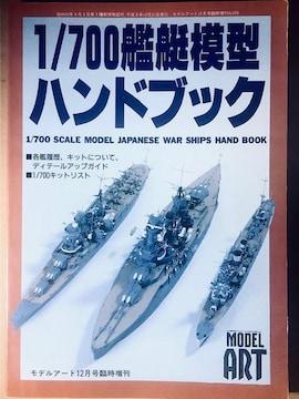 モデルアート 1/700 艦艇模型バンドブック