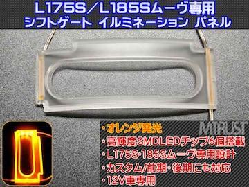 エムトラ】L175S・L185Sムーヴ※カスタム含む※用LEDシフトゲートイルミ★オレンジ