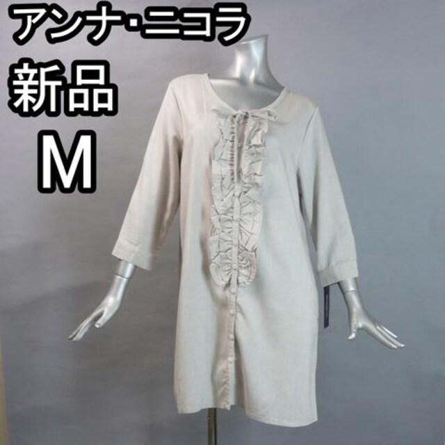 【新品★M】アンナニコラ★コートワンピース★リネン100%  < 女性ファッションの