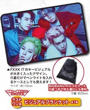 BIGBANG ラストワン賞 ビジュアルブランケット 未開封