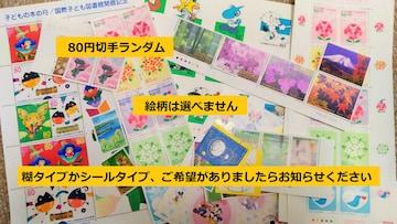 送料無料 絵柄おまかせ 80円切手×1枚 80円分 ポイント消費