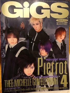 月刊ギグス 1999年4月号 Pierrot ミッシェル ルナシーほか