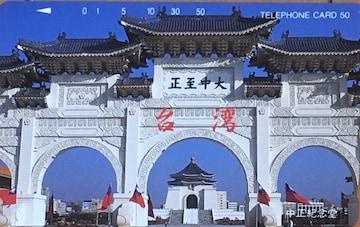 台湾 中正記念堂 未使用50度数テレカ