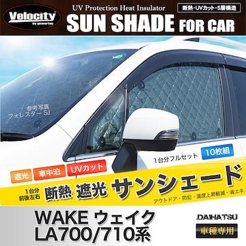 ★サンシェード ウェイク LA700系 リアアンダーミラー 【SS22】
