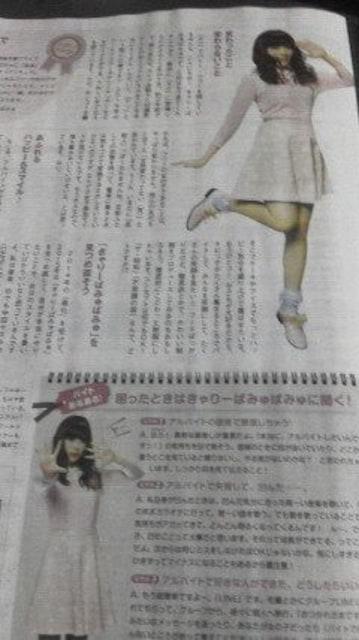 きゃりーぱみゅぱみゅ、求人誌an神奈川版2015年2月23日号 < タレントグッズの