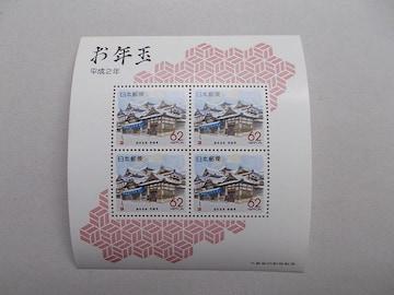 【未使用】ふるさと切手 平成2年お年玉R4A 小型シート 1枚