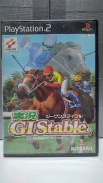 PS2 実況G1ステイブル
