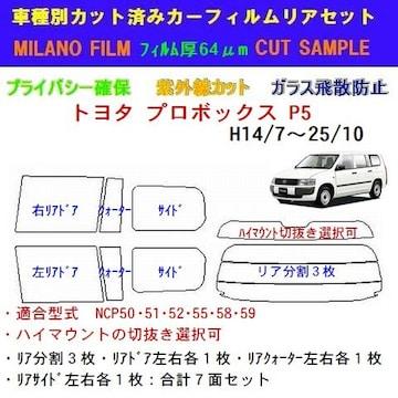 トヨタ プロボックス P5# カット済みカーフィルム