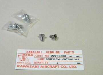 カワサキ B8 タンクエンブレム・スクリュー4本セット 絶版新品