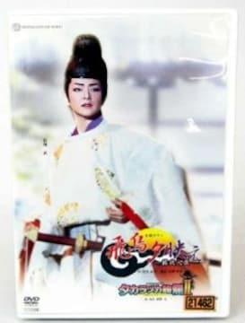 宝塚月組 飛鳥夕映え 彩輝直 瀬奈じゅん