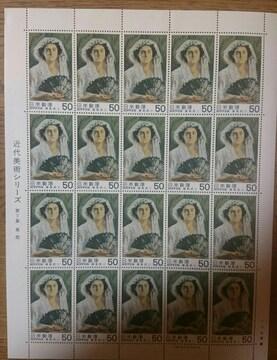 近代美術シリーズ 第7集 藤島武二「黒扇」記念切手 50×20 シー