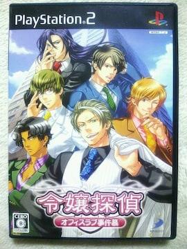 令嬢探偵 オフィスラブ事件慕 PS2 恋愛アドベンチャー ゲーム