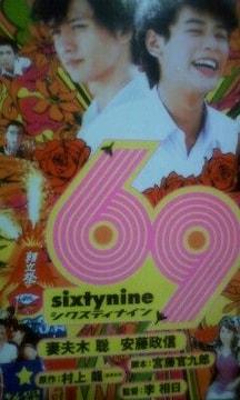 柴田恭兵や井川遥も出てるんだぜ妻夫木聡主演DVD「69」