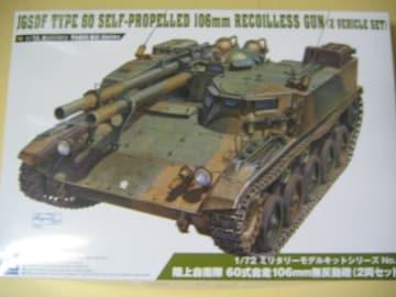 アオシマ 1/72 ミニタリーNo.6 陸上自衛隊 60式自走106mm無反動砲(2両セット)