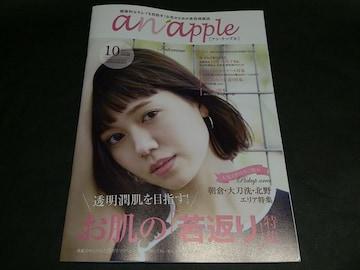 anapple(アンナップル) 2016 vol.160 二階堂ふみ表紙 地方限定誌