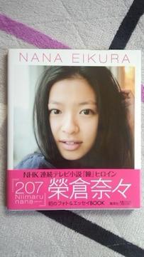 〓榮倉奈々写真集「207ハタチノナナ」直筆サイン入り〓