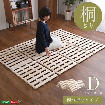 すのこベッド 4つ折り式 桐仕様(ダブル) KIR-4-D-NA