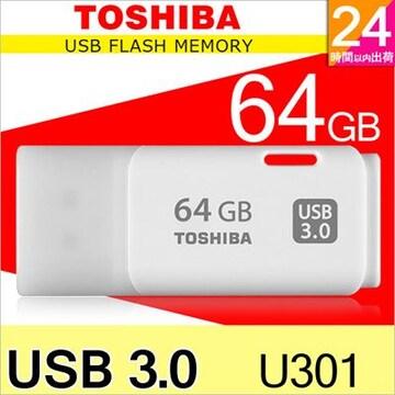 東芝 TOSHIBA USBメモリ 64GB USB3.0 海外向けパッケージ品