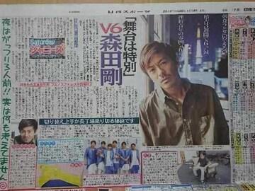 '14.11.8 V6 森田剛 日刊スポーツ連載記事サタデージャニーズ