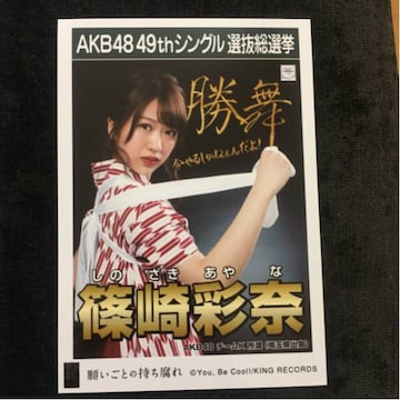AKB48 篠崎彩奈 願いごとの持ち腐れ 生写真