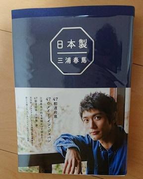 【送料無料★即、発送可】未開封・新品◆三浦春馬◆『日本製』