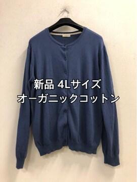 新品☆4Lオーガニックコットンのカーディガン ブルー系☆d343