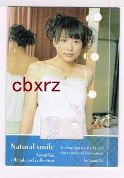 レア部分 甲斐麻美 パッチコスチュームカード さくら堂2005
