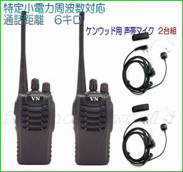 特小 16ch対応 トランシーバー & ケンウッド 声帯マイク 2台組