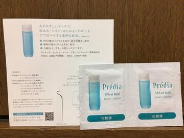 コーセーKOSEプレディア化粧液スパエメールブランコンフォール