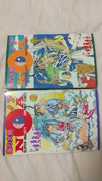 漫画本 海の大陸NOA 1巻2巻セット じゅきあきら 少年漫画