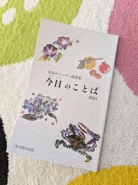 【新品同様】東本願寺 法語カレンダー随想集「今日のことば」