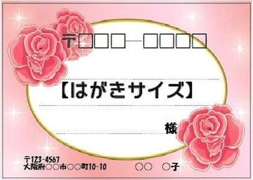 ★シ)はがきサイズ★宛名シール★バラ丸枠8枚