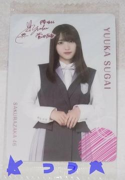 櫻坂46 ローソン限定 ウエハース 6番 菅井友香 ノーマルカード