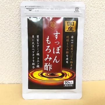 国産すっぽんもろみ酢 琉球もろみ酢 サプリメント約3ヵ月分 健康