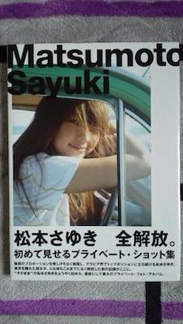 〓松本さゆき写真集「Matsumoto Sayuki」直筆サイン入り〓