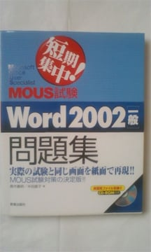 ☆ MOUS試験 ワード2002一般 問題集 CD付き 中古本