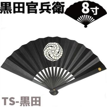 鉄扇 扇 扇子 尾形刀剣 8寸 黒田官兵衛 TS-黒田 おしゃれ