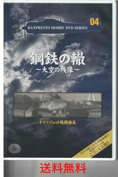 04鋼鉄の轍〜大空の残像〜ドイツジェット戦闘機編