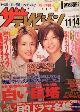 タッキー&翼・深田恭子…【週刊ザ・テレビジョン】2003年No.46