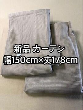 新品☆幅150×丈178cm幅広シンプルカーテン ベージュ☆k159