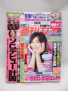 2001 週刊女性 2019年 7/2 号