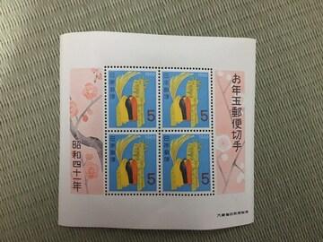昭和41年 1966年 お年玉 年賀切手 シート 切手