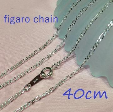 シルバー フィガロネックレス 40cm ☆sterling silver