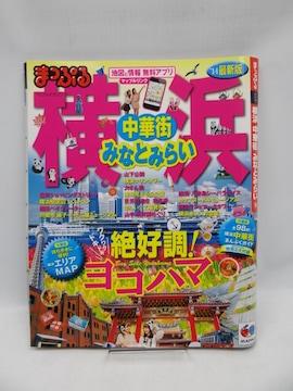 2010 まっぷる横浜 中華街・みなとみらい'14